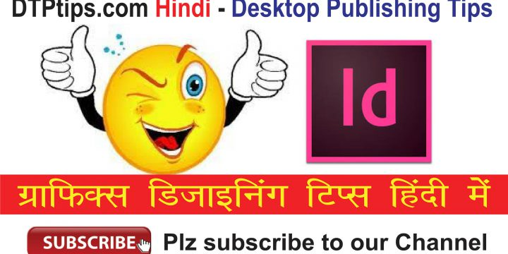 What is Adobe Indesign? एडोब Indesign क्या है ?