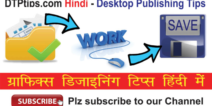 Save, Save As, Save a Copy – Indesign हिंदी में