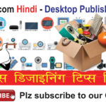 Content Placer Tool in Indesign – Learn Indesign in Hindi