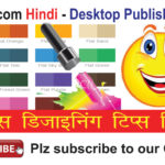 Eyedropper and Colour Picker Tool : Learn Indesign in Hindi