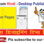 How to create a Master Page : Indesign in Hindi