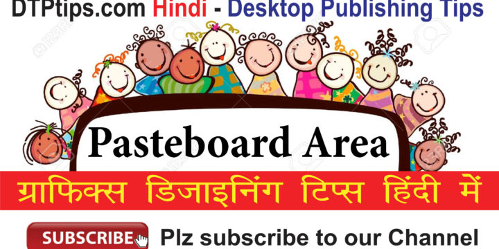 How to increase Paste Board Area in Indesign – Learn Indesign in Hindi