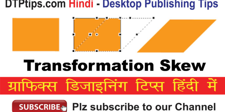 Skew and Transformation in Indesign: Learn Indesign in Hindi