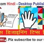 Indesign in Hindi – Zoom and Pan Tool का प्रयोग कैसे करें