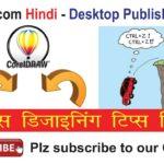 CorelDraw Tip 25: CorelDraw Undo Docker Feature, Increase Undo Levels Coreldraw in Hindi