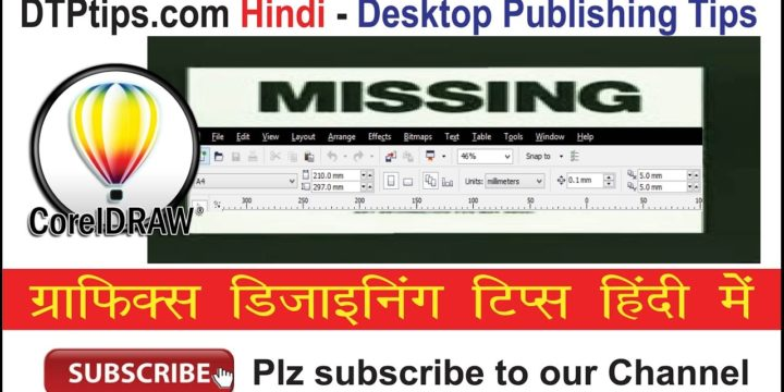 CorelDraw Tip 33: Toolbars Missing in CorelDraw -Video in Hindi