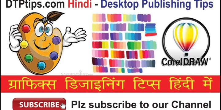 CorelDraw Tip 35: Document Colour Palette Tips in CorelDraw Hindi Video