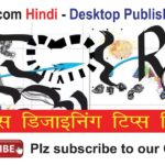 CorelDraw Tips 07: Tips Using Artistic Media Tools in CorelDraw in Hindi