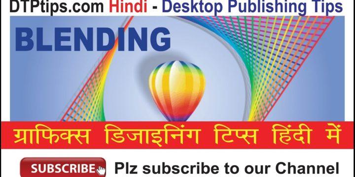 CorelDraw Tips 10: Learn What is Blend tool in CorelDraw – Hindi Video