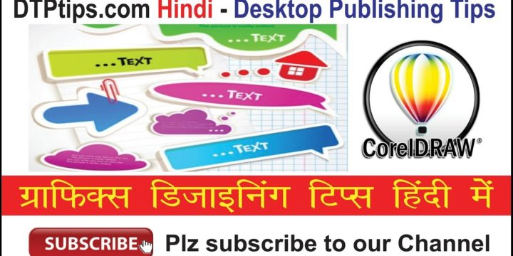CorelDraw Tips 11: Artistic, Paragraph and Text along path in CorelDraw – Hindi Video