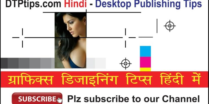 CorelDraw Tips 12: How to set Cut Marks and Bleed Settings in CorelDraw in Hindi