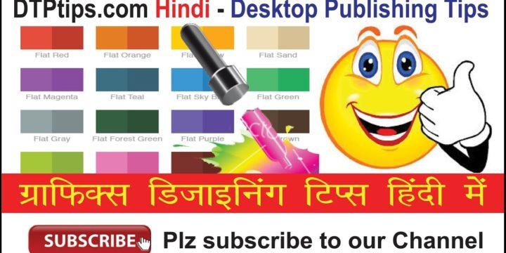 CorelDraw Tips 14: Eyedropper Technique (Colour Picker Tool) and Bucket Tool in CorelDraw – Hindi Video
