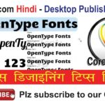 CorelDraw Tips 15: Change Font Display Style in CorelDraw – Hindi Tutorial