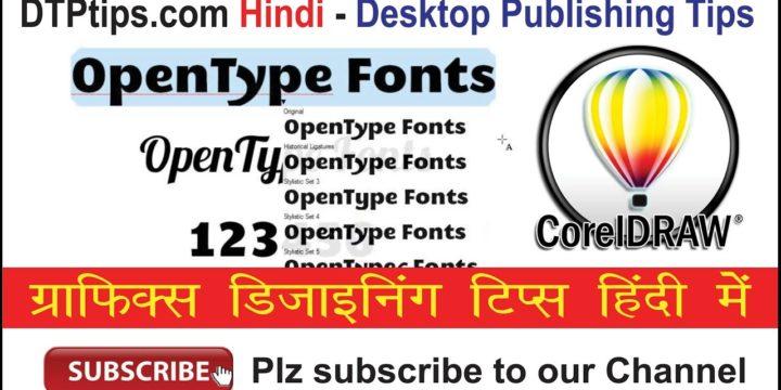 CorelDraw Tips 15: Change Font Display Style in CorelDraw – Hindi Tutorial