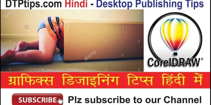 CorelDraw Tips 13: PowerClip editing and Settings in CorelDraw – Hindi Video