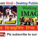 Collecting all image links In Indesign: Hindi tutorial part 5 /5