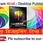 CorelDraw Hindi Tips: Creating a Multi Colour Wheel Design in CorelDraw – Learn CorelDraw in Hindi
