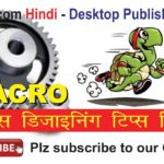 CorelDraw Hindi Tips: How to create a Macro in CorelDraw – Video in Hindi