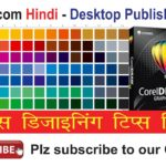CorelDraw Hindi Videos: Creating a Colour Chart from Colour Palette in CorelDraw