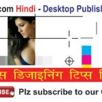 CorelDraw Tips: Create Automatic Crop Marks in CorelDraw using Macro – Video in Hindi
