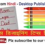 Creating a Blank Rule Using Paragraph Style in Indesign : Video in Hindi