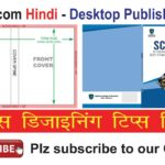 Creating a Front and Back Cover with Spine in Indesign (Part 2) : Video in Hindi