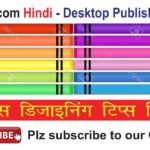 Creating a Paragraph Rules in Indesign –  Learn Indesign in Hindi