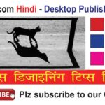 Creating a Shadow Style with no Fill Change in Indesign – Video in Hindi