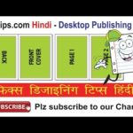 Creating Facing pages in Indesign – Starting from left side : Video in hindi