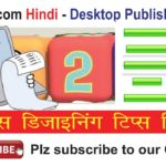 Creating Number List using Indent in Indesign : Video in Hindi