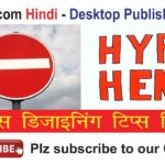 How to use or Turn Off Hyphenation Completely in Indesign – Video in Hindi