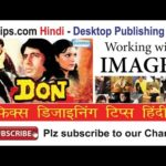 How to work with images in Indesign : Indesign Hindi Tutorial