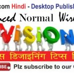 Learn CorelDraw in Hindi: Enhanced view VS Normal View VS Wireframe View in CorelDraw