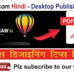 Learn CorelDraw in Hindi: Export to PDF in CorelDraw- Video in Hindi