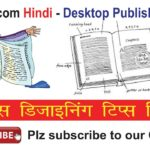 Moving or Changing position (page order) of pages in Indesign Document : Video in Hindi