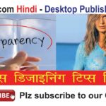 Tips on Using Transparency in Indesign on Strokes and Fills – Video in Hindi