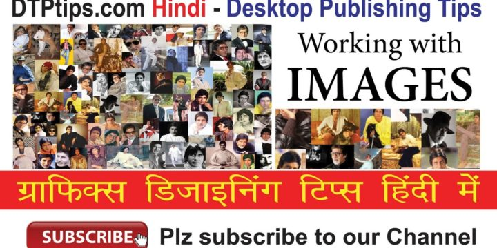 Working with Images in Indesign: Learn Indesign in Hindi Part 2 /5