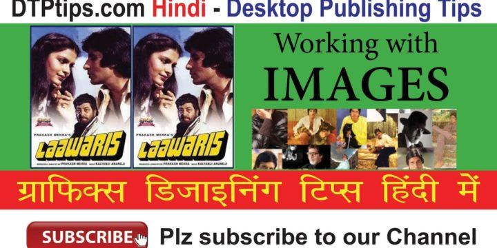Working with Images in Indesign: Image Links  Panel – Video in Hindi 4/5