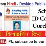 CorelDraw in Hindi: How to Create a School Identity Cards for Students