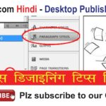 Indesign in Hindi: Creating a Paragraph Style in Indesign: Video In Hindi
