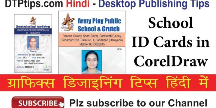 Macro के द्वारा School ID Cards में Photo कैसे इंसर्ट करें – CorelDraw Tutorial in Hindi