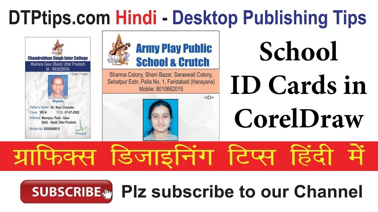 Macro के द्वारा School ID Cards में Photo