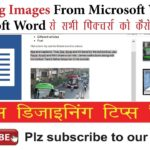 How to extract or Save All Images from a word document – Microsoft Word से फोटो सेव करना