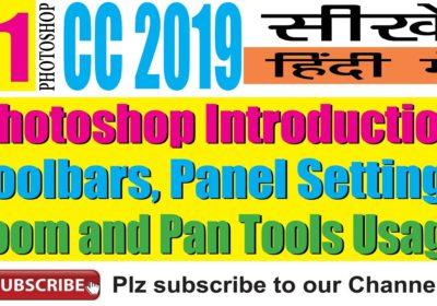 Photoshop CC 2019 सीखे हिंदीं में  – विस्त्रित विवरण सभी टूल्स के बारे में